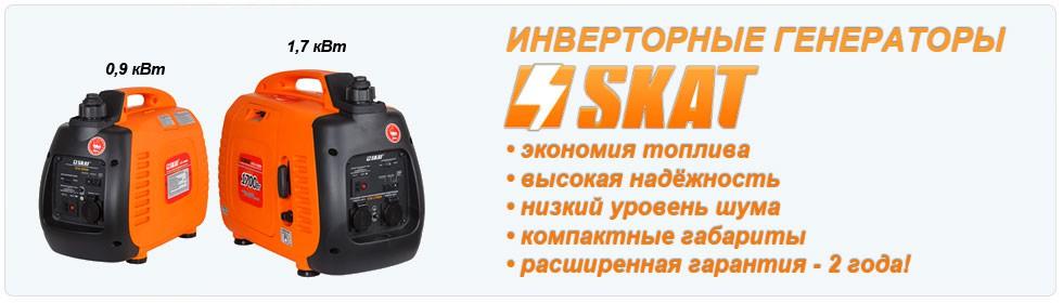 Инверторные генераторы SKAT