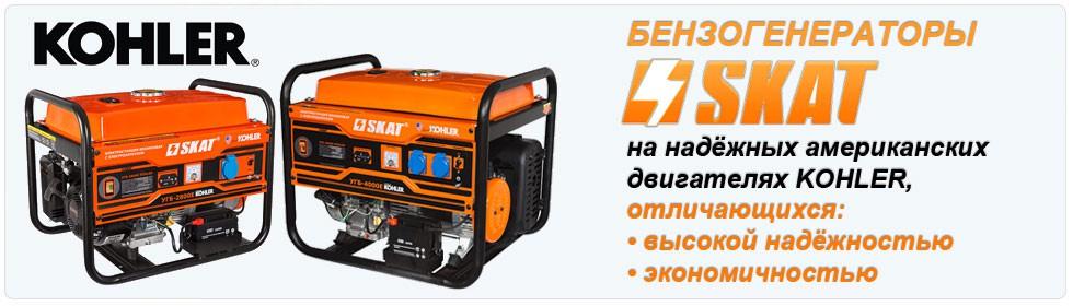 Бензогенераторы SKAT на двигателях KOHLER